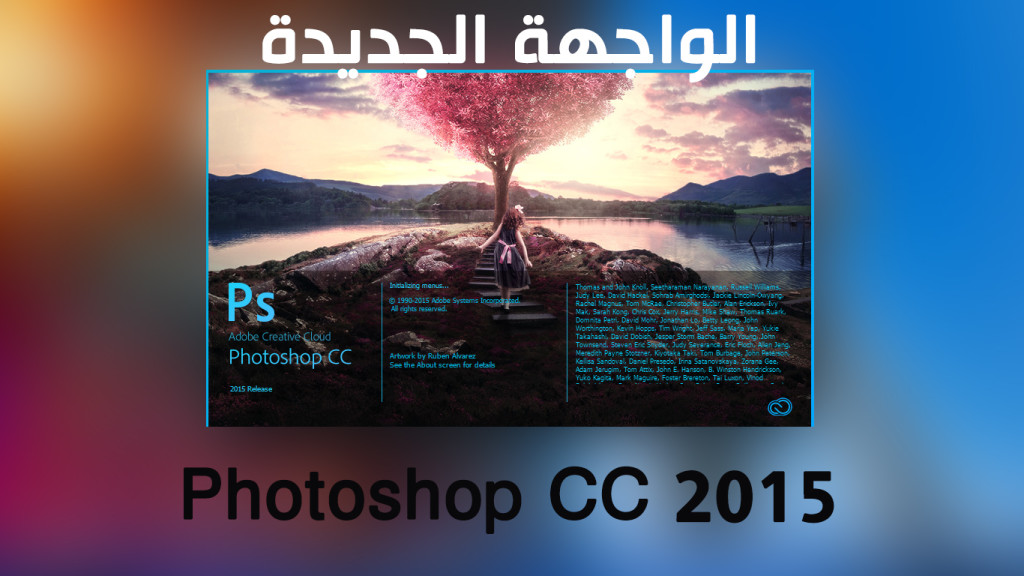 photoshp-cc2015-interface