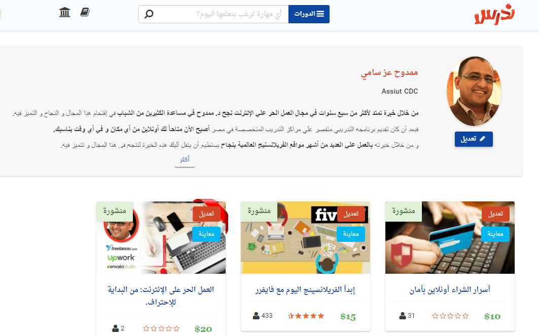 mamdouh-nadrus-courses